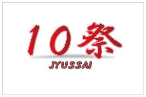 10祭01